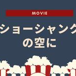 【希望を持て】映画『ショーシャンクの空に』が名作に選ばれるワケ