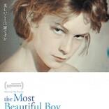 """『ベニスに死す』""""世界で一番美しい少年""""の栄光と破滅 衝撃ドキュメンタリー公開"""