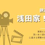 【家族あったけえぇぇ】映画 『浅田家!」』はもらい泣きします