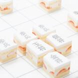 【参りました】いちごの「将トケー棋」爆誕!! メルヘンで美味しそうな駒に「欲しい! 」「可愛すぎる」「相手の駒取ると食べてもいいの? 」と反響続々