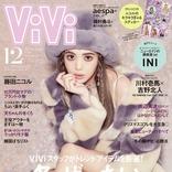 藤田ニコルが雑誌「ViVi」12月号の表紙を飾る!増刊版表紙は川村壱馬&吉野北人、特別版表紙にはINIが登場!