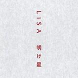 【先ヨミ・デジタル】LiSA「明け星」DLソング現在1位、星野源の新曲「Cube」が続く