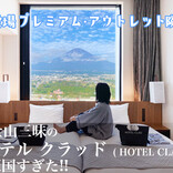 御殿場プレミアム・アウトレット隣接!富士山三昧の宿「ホテル クラッド」が天国すぎた!!