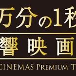 『滝沢歌舞伎』など「音響映画祭」特別上映5作、ぴあアプリで独占先行販売