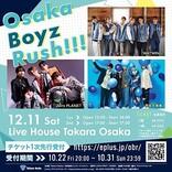 WATWING/Zero PLANET/学芸大青春が出演【Osaka Boyz Rush !!!】開催決定
