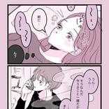 本当に友達…?朝起きると彼は誰かと親しげに電話していて…?!【元カノに会っちゃった話】<Vol.5>