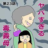 【#23】「凄く悲しそうな顔してたよ…」嫁が虐められていると相談していた旦那。それを聞いて毒義母は…!?<ヤバすぎる毒義母>