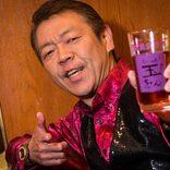 玉袋筋太郎、『紅白歌合戦』不出場の五木ひろしにエール 「不自然な感じ」と持論も