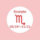 【オトナ星占い】10/23のさそり座は6位