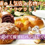 那須の人気店の名物パンを全力テイクアウト!密を避けて優雅にパン活してみた