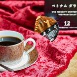 おいしいコーヒーを選び・飲むことがサステナブルな社会の実現へ UCCの「ドリップポッド」にベトナムのコーヒーが新登場