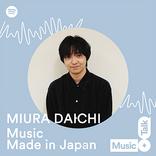 """三浦大知が""""国産の音楽""""について語るSpotifyプログラム「Music Made in Japan」配信スタート"""