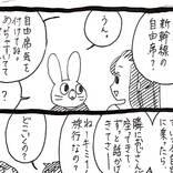 新幹線で知らない男性に絡まれた女性 困っていると、次の停車駅で乗ってきた人が?
