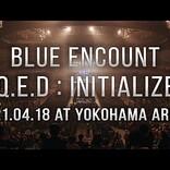 BLUE ENCOUNT、ライブ映像商品『Q.E.D : INITIALIZE』ティザー映像公開