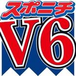 "V6と仲間由紀恵の""若かりし思い出"" 「内容は覚えていないが、打ち上げは」 思い出してメンバー笑顔に"