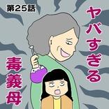 """【#25】「ふざけるな!!」誰も毒義母の""""暴走""""を止めることが出来ず、困っていると旦那が様子を見にきて…!?<ヤバすぎる毒義母>"""