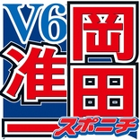 """V6・岡田の""""神業""""趣味にメンバーも絶賛 井ノ原「その距離感は他の人ではつくれない」"""