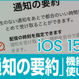 iPhone基本の「き」 第472回 iOS 15の新機能 - 「通知の要約」で急ぎでない通知を指定時刻にまとめ配信
