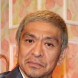 松本人志 人を信用するのは「吉本さんのおかげ。そういうもんだって思ってる」ワケ