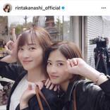 「姉妹みたい」高梨臨、若月佑美との密着2SHOTに反響「美女ふたり!」