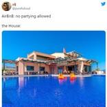 これでパーティー禁止とか言われても 「パーティー専用の家にしか見えないぞ」「パーティーじゃなくて懇親会ならどうかな?」