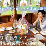 究極のグランピングリゾートが那須に誕生!「ホワイトランプ」は女子旅におすすめの超快適空間だった