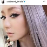 倖田來未、アッシュパープルの個性派ヘアカラー&美肌際立つ顔アップSHOTに反響「美しい」「横顔きれい」