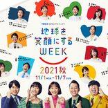 木村佳乃らがキャンペーン大使に TBS『地球を笑顔にするWEEK』第3弾を開催