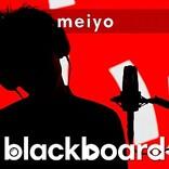meiyoが『blackboard』出演、自虐ソング「なにやってもうまくいかない」を披露