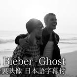 ジャスティン・ビーバー、「Ghost」MVの撮影舞台裏映像の和訳動画が公開