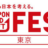 """食から日本を考えるイベント """"ニッポンフードシフト"""""""