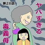 """【#28】「シュウちゃんと別れなさい」息子離れできず""""怒鳴り散らす""""毒義母。みんながドン引きする中、衝撃発言が…。<ヤバすぎる毒義母>"""