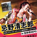 忌野清志郎『KING デラックス・エディション』発売トークイベントが11月に開催