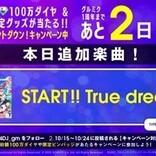 『D4DJ Groovy Mix』に『ラブライブ!スーパースター!!』OP「START!! True dreams」原曲追加