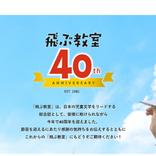 荒川静香、要潤、谷本歩実の子ども時代の写真も公開! 児童文学雑誌「飛ぶ教室」40周年記念サイトをOPEN!