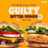 バーガーキングからバターがしみ込んだ「ギルティバターバーガー」シリーズが新登場