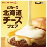 ロッテリア、「とろ~り北海道チーズフェア」を11月4日からスタート - 期間限定のバーガー3種が新登場
