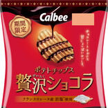 カルビー、秋冬だけの「ポテトチップス 贅沢ショコラ」をファミマ限定で先行発売