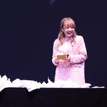 大橋彩香の有観客バースデーイベント『はっしーバースデー2021』公式レポート到着