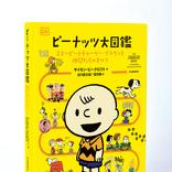 『ピーナッツ大図鑑』発売! 貴重なビジュアル満載、名作・名言を多数収録!