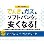 ソフトバンクが家庭向けにガスを販売、東京ガスの一般料金より約3%おトク