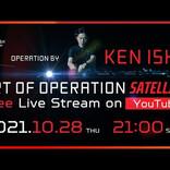 日本屈指のテクノDJ・KEN ISHII、YouTube Live無料配信!!