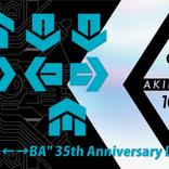 あの隠しコマンド『↑↑↓↓←→←→BA』35周年を記念したポップアップショップがTHE AKIHABARA CONTAiNERに!