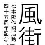 作詞家・松本隆の45周年記念ライブ『風街レジェンド2015』をBlu-ray化