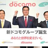 NTTドコモがNTTコミュニケーションズ/NTTコムウェアを子会社化へ - その狙いは?