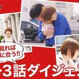『恋です!』第4話放送を前に、第1話~第3話のダイジェスト動画公開
