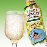 【本日発売】ディズニーデザインの「#午後ティーありがとうボトル」『キリン 午後の紅茶 マスカットティーソーダ(3種)』!
