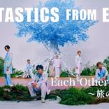 FANTASTICS、EXILEの想いを継承したハートフルなMV「Each Other's Way ~旅の途中~」を公開