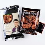 「ロバート馬場ちゃんとNEXTハラミ。」発売! 代替肉のネクストミーツ、吉本興業とパートナー契約を締結!