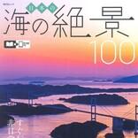 日本の海沿い都道府県の誇る絶景を厳選!『日本の海の絶景100』発売!